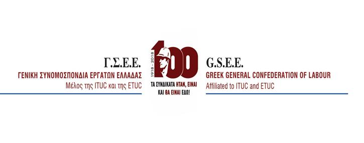 ΙΝΕ/ΓΣΕΕ: Διαδικτυακή Παρουσίαση Ετήσιας Έκθεσης 2021 για την Ελληνική Οικονομία και την Απασχόληση