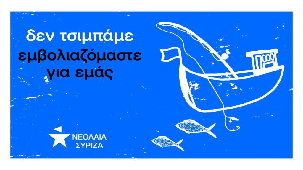 Νεολαία ΣΥΡΙΖΑ Δυτικής Μακεδονίας: Ανακοίνωση για το επίδομα των 150ευρώ σε κάθε νέο-α