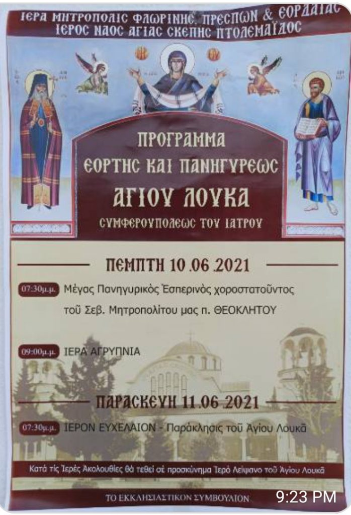 I.Ν Αγίας Σκέπης Πτολεμαΐδας : Πρόγραμμα Εορτής και Πανηγύρεως Αγίου Λουκά