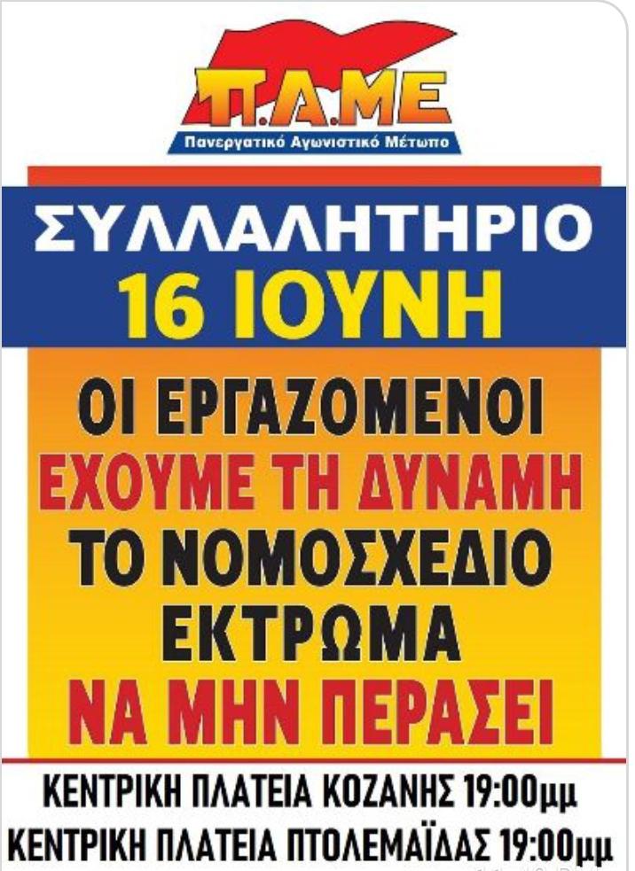 Συλλαλητήριο ΠΑΜΕ σε Κοζάνη και Πτολεμαΐδα