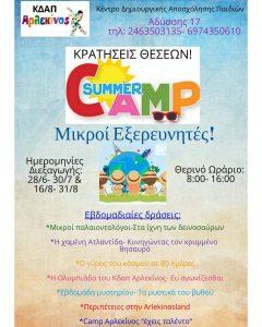 Πτολεμαΐδα: Καλοκαιρινό camp στο Κδαπ Αρλεκίνος!!!