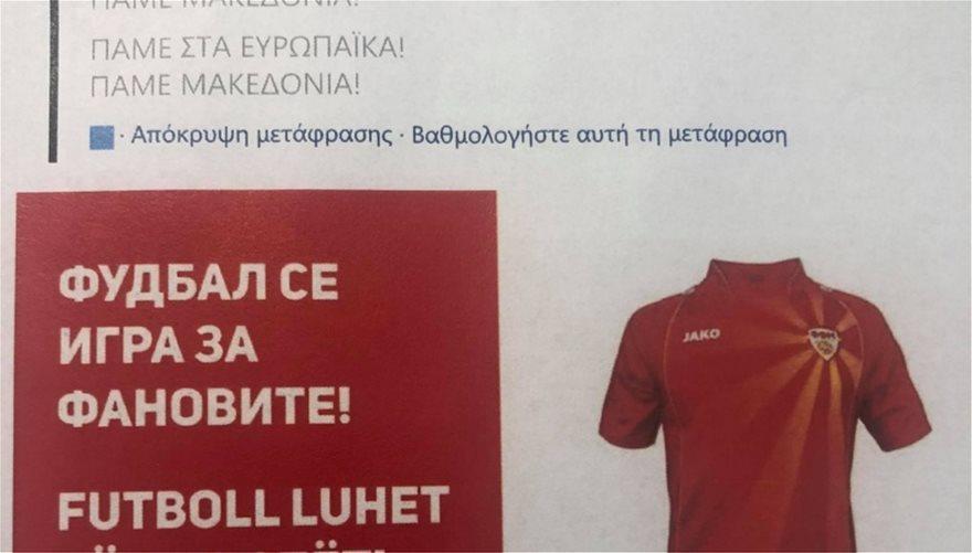 Euro: Προκλητική κίνηση της Βόρειας Μακεδονίας -Στη φανέλα της εθνικής ομάδας θα αναγράφεται μόνο το «Μακεδονία», χωρίς να υπάρχει το Βόρεια