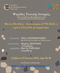 "Kύκλος Εισηγήσεων με γενικό τίτλο ""Ψηφίδες Τοπικής Ιστορίας"" που διοργανώνει η Εταιρεία Δυτικομακεδονικών Μελετών (Ε.ΔΥΜ.ΜΕ.)"