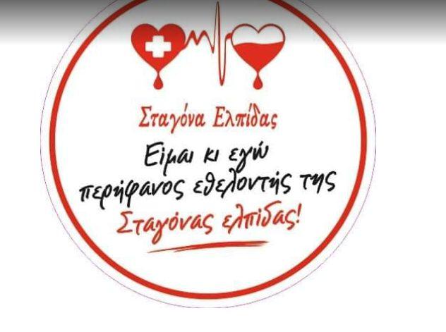 Ο Σύλλογος Εθελοντών αιμοδοτών ΣΤΑΓΟΝΑ ΕΛΠΙΔΑΣ μέλος της Π.Ο.Σ.Ε.Α. Συμμετάσχει δυναμικά στον εορτασμό της Παγκόσμιας ημέρας εθελοντών αιμοδοτών