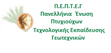 Επιστολή της Π.Ε.Π.Τ.Ε.Γ. στον ΕΛΓΑ για τον αποκλεισμό των Γεωπόνων Τ.Ε. στον διαγωνισμό για τις 140 θέσεις υπαλλήλων