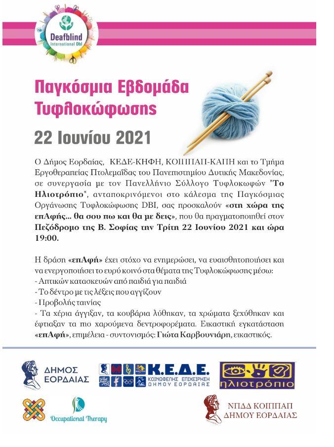 Πτολεμαΐδα: Ενημερωτική Εκδήλωση με αφορμή την Παγκόσμια Εβδομάδα Τυφλοκώφωσης