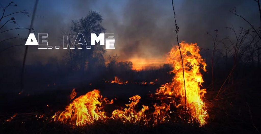 Δεν παίζουμε με τη φωτιά, γιατί η φωτιά δεν παίζει μαζί μας!