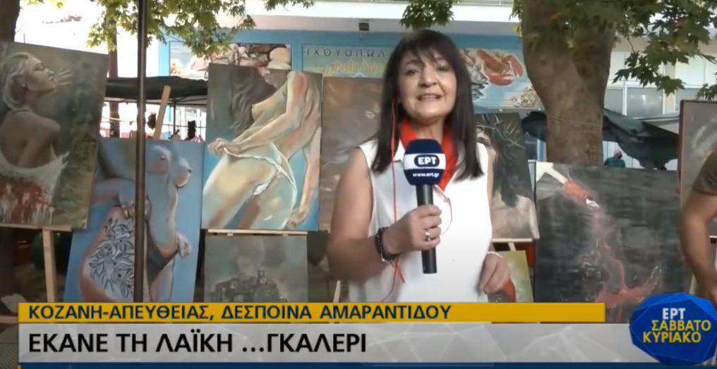 Κοζάνη: Μετέτραψε τη λαϊκή σε… γκαλερί έργων τέχνης (video)