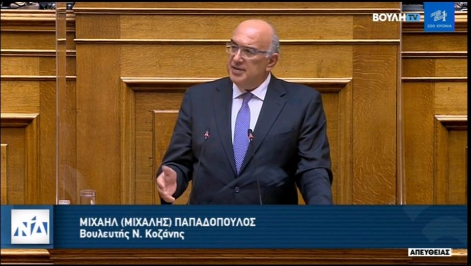 Ομιλία του Βουλευτή Ν. Κοζάνης Μιχάλη Παπαδόπουλου για το νομοσχέδιο του Υπουργείου Περιβάλλοντος και Ενέργειας