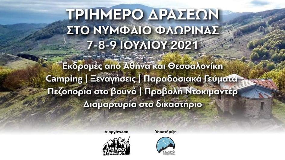Την Πέμπτη 8-7-2021 η Ορειβατική Λέσχη Εορδαίας θα περπατήσει στο Νυμφαίο - Τριήμερο δράσεων διαμαρτυρίας για την εγκατάσταση των ανεμογεννητριών.