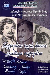 Ελλάδα 2021: Το πρόγραμμα εκδηλώσεων του Δήμου Κοζάνης για τα 200 χρόνια από την Επανάσταση