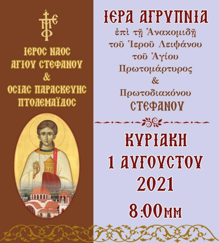 Ιερά Αγρυπνία στον Ιερό Ναό Αγίου Στεφάνου Πτολεμαΐδας