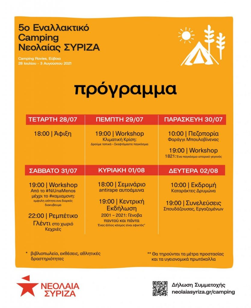 5ο Εναλλακτικό Camping της Νεολαίας ΣΥΡΙΖΑ