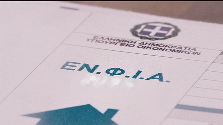 Μειωμένος ΕΝΦΙΑ για 1,5 εκατ. ιδιοκτήτες ακινήτων - Τα εισοδηματικά κριτήρια