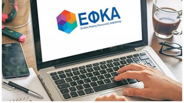 e-ΕΦΚΑ: Έρχεται νέα υπηρεσία για την εξ αποστάσεως εξυπηρέτηση του πολίτη