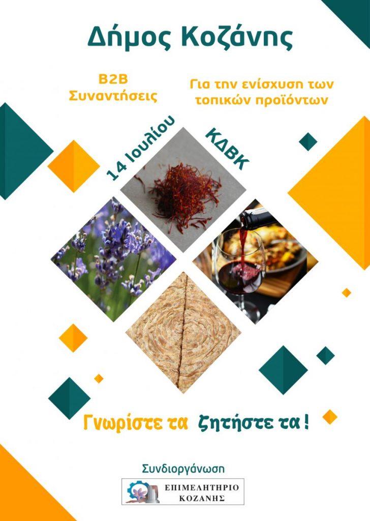 Δήμος Κοζάνης: Συνεχίζονται οι πρωτοβουλίες προώθησης τοπικών προϊόντων - 2η B2B συνάντηση επιχειρήσεων την Τετάρτη 14 Ιουλίου