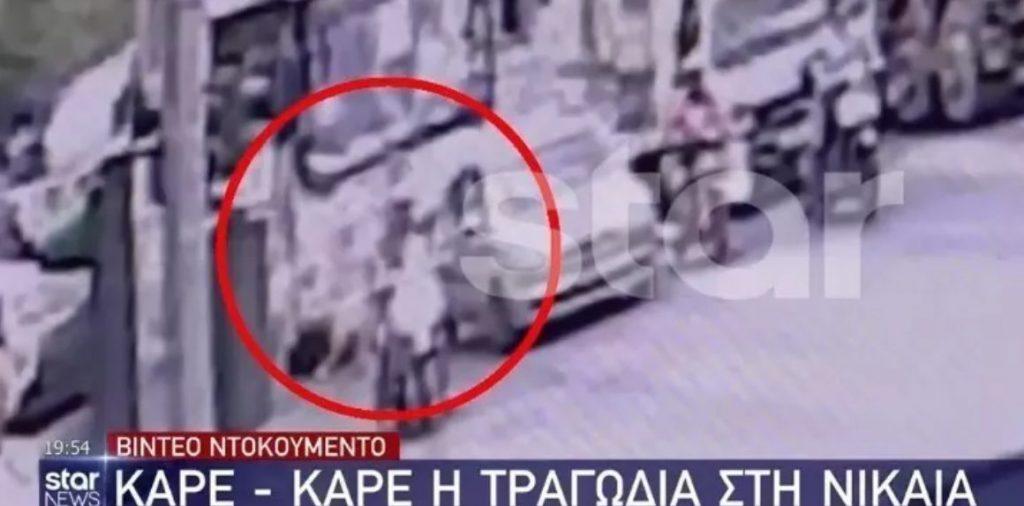 Νίκαια – Βίντεο ντοκουμέντο: Η στιγμή του μοιραίου δυστυχήματος με θύμα την 7χρονη Παναγιώτα