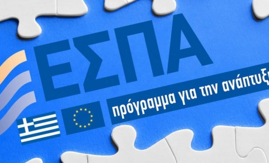 ΕΕ: Ενέκρινε πρώτο μεταξύ των κρατών – μελών το ελληνικό ΕΣΠΑΕΕ: Ενέκρινε πρώτο μεταξύ των κρατών – μελών το ελληνικό ΕΣΠΑ