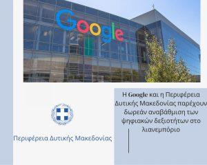 Η Google και η Περιφέρεια Δυτικής Μακεδονίας παρέχουν δωρεάν αναβάθμιση των ψηφιακών δεξιοτήτων στο λιανεμπόριο