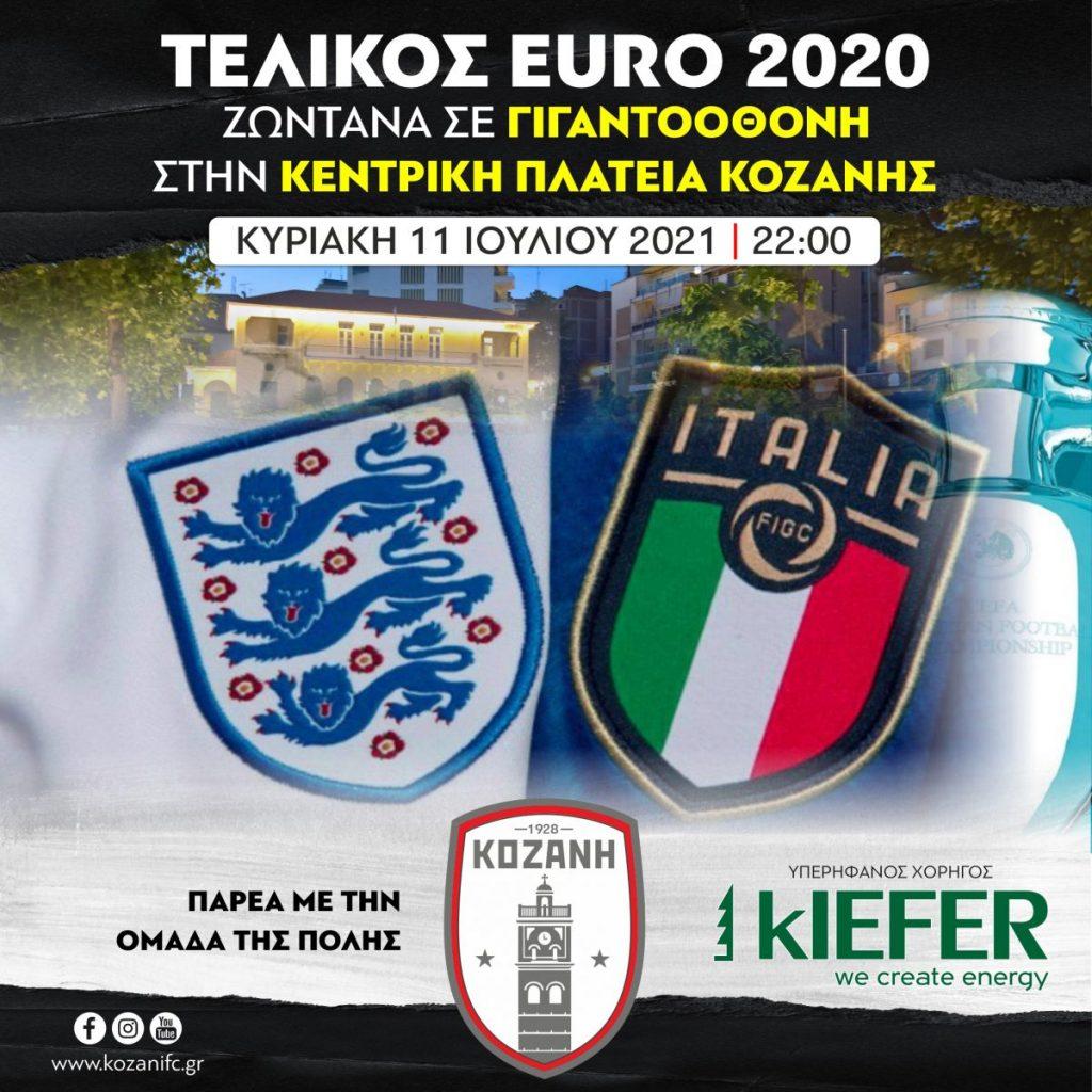 Την Κυριακή το βράδυ η Κεντρική πλατεία Κοζάνης γίνεται Γουέμπλεϊ. Δες τον μεγάλο τελικό του EURO 2020 σε γιγαντοοθόνη στην Kεντρική Πλατεία Κοζάνης, παρέα με την ομάδα της πόλης ΦΣ Κοζάνης.