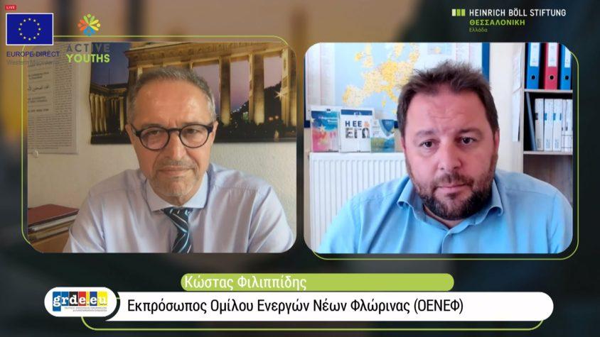 O Όμιλος Ενεργών Νέων Φλώρινας και το Europe Direct Δυτικής Μακεδονίας συμμετείχαν στη διαδικτυακή εκδήλωση της Ελληνογερμανικής Συνέλευσης και του Ιδρύματος Χάινριχ Μπελ.