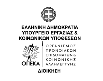 ΔΕΥΤΕΡΑ 5 ΙΟΥΛΙΟΥ -ΈΝΑΡΞΗ ΠΡΟΓΡΑΜΜΑΤΩΝ ΚΟΙΝΩΝΙΚΟΥ ΚΑΙ ΙΑΜΑΤΙΚΟΥ ΤΟΥΡΙΣΜΟΥ – ΕΚΔΡΟΜΙΚΟΥ ΤΟΥΡΙΣΜΟΥ – ΔΩΡΕΑΝ ΠΑΡΟΧΗ ΒΙΒΛΙΩΝ – ΔΩΡΕΑΝ ΕΙΣΙΤΗΡΙΑ ΘΕΑΤΡΟΥ
