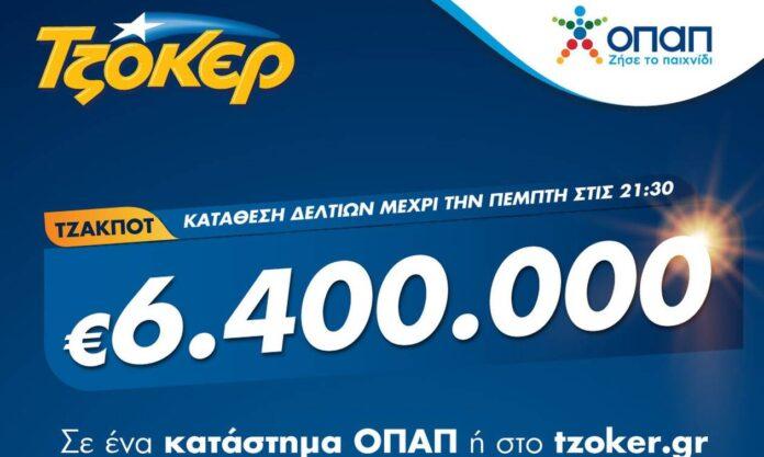 Στα ύψη η θερμοκρασία στο ΤΖΟΚΕΡ: Κληρώνει απόψε 6,4 εκατ. ευρώ