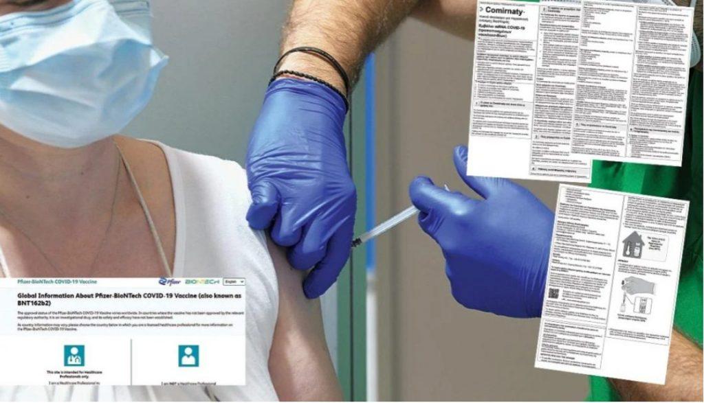 Εμβόλια: Γιατί η κυβέρνηση κρύβει το «φυλλάδιο οδηγιών»!