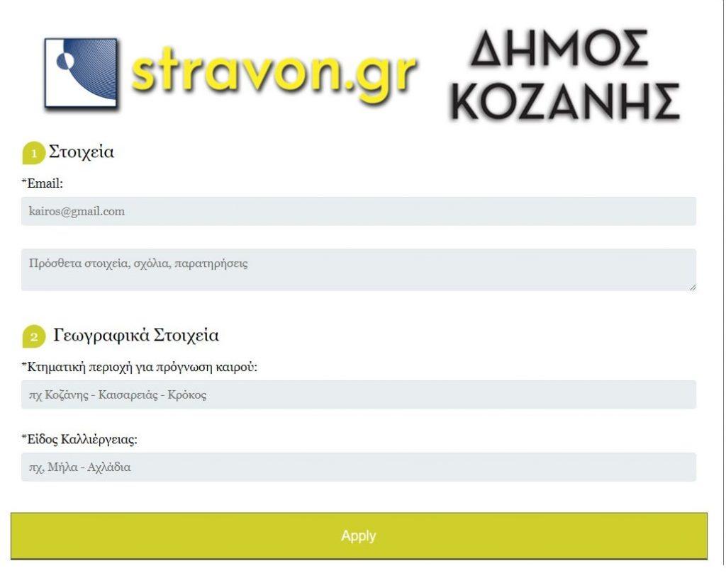 Στοχευμένες μετεωρολογικές προγνώσεις μέσω της ιστοσελίδας του Δήμου Κοζάνης