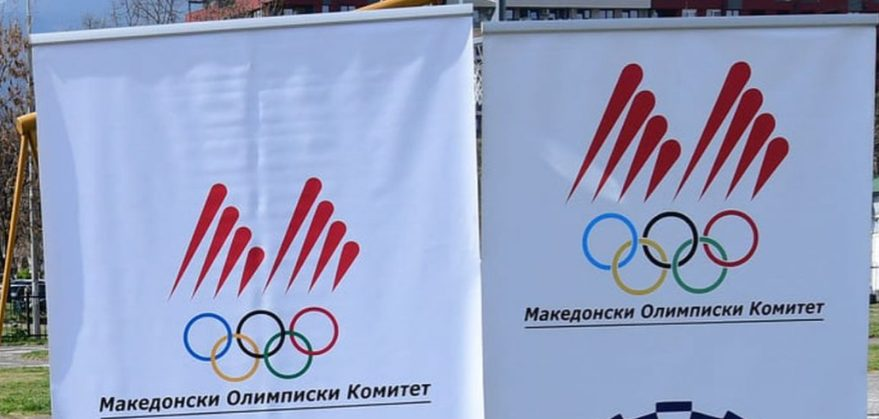 Για τη «Μακεδονική Ολυμπιακή Επιτροπή» θα αντιδράσει η ελληνική Κυβέρνηση;