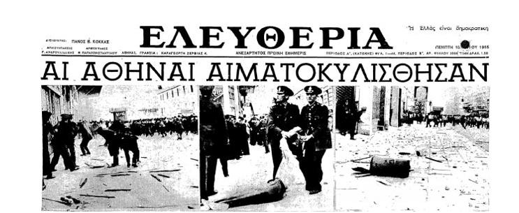 ΣΥΡΙΖΑ ΚΟΖΑΝΗΣ: ΄΄Η Κύπρος (δεν) κείται μακράν΄΄