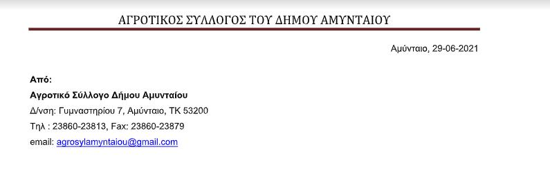 ΑΓΡΟΤΙΚΟΣ ΣΥΛΛΟΓΟΣ ΔΗΜΟΥ ΑΜΥΝΤΑΙΟΥ : Δικαστική προσφυγή για την παράνομη κατανομή Εθνικού Αποθέματος 2020 - παραλαβή εγγράφων -Επιστολή στον αρμόδιο Υπουργό -Πρόεδρο ΟΠΕΚΕΠΕ - Τοπικούς Βουλευτές