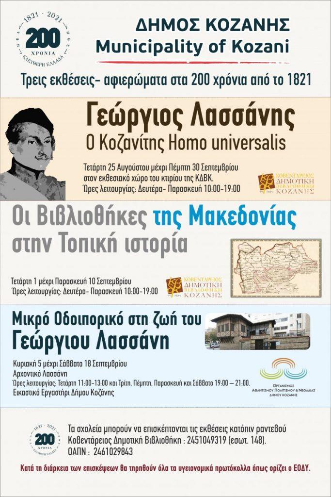 200 χρόνια από την Ελληνική Επανάσταση: Αναβάλλει τις εκδηλώσεις του Σεπτεμβρίου ο Δήμος Κοζάνης – Κανονικά οι τρεις εκθέσεις-αφιερώματα