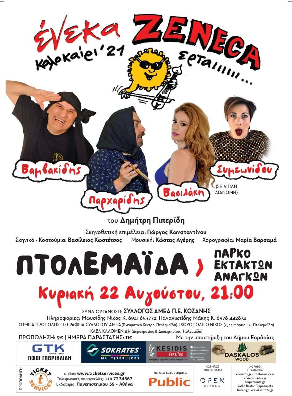 Στην Πτολεμαΐδα η θεατρική παράσταση «Ένεκα Zeneca» του Δημήτρη Πιπερίδη