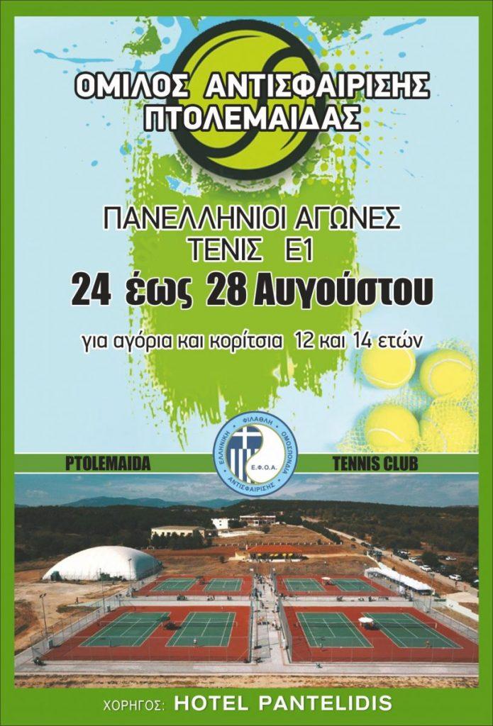 Πτολεμαΐδα : Ξεκινάει το Πανελλήνιο πρωτάθλημα τένις ! - 24 - 28 Αυγούστου!