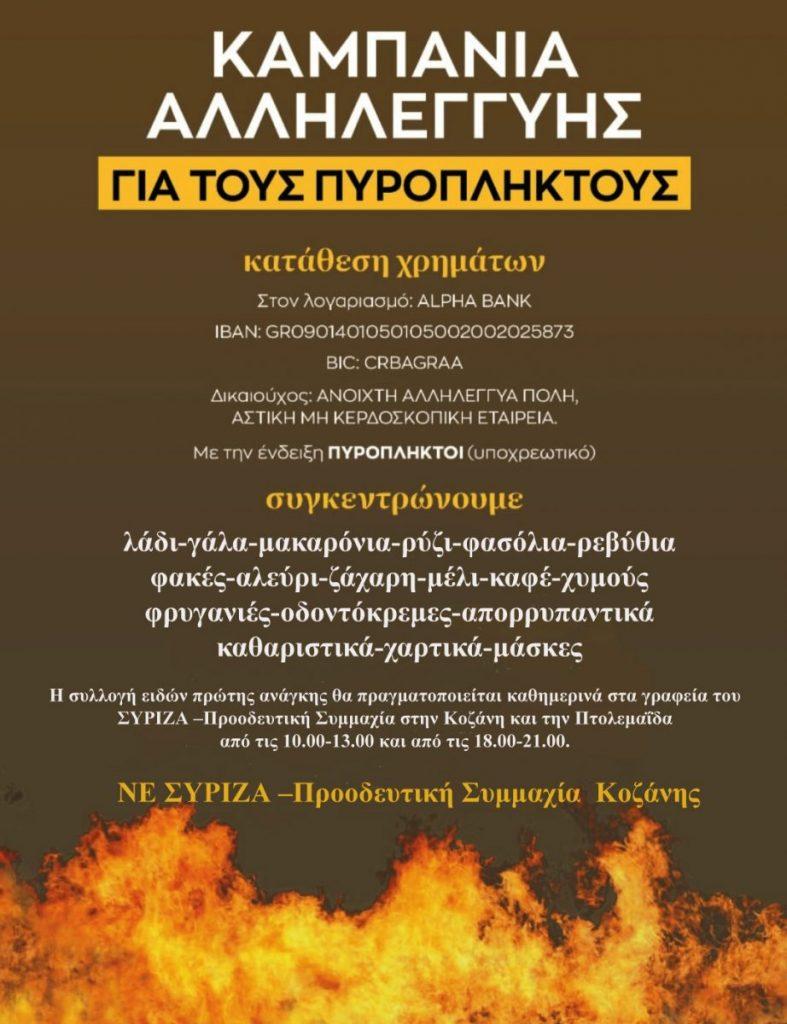 ΣΥΡΙΖΑ ΚΟΖΑΝΗΣ - Καμπάνια Αλληλεγγύης για τους Πυρόπληκτους,εορδαια,πτολεμαιδα,κοζανη,συριζαΣ,ΥΡΙΖΑ