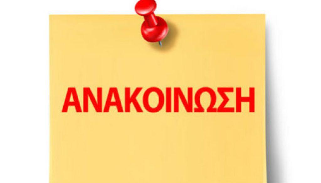 Κοινή ανακοίνωση 14 Περιβαλλοντικών Κινήσεων Δυτικής και Κεντρικής Μακεδονίας