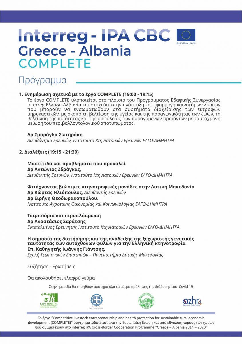 complete agenda 25 08 2021 amyntaio