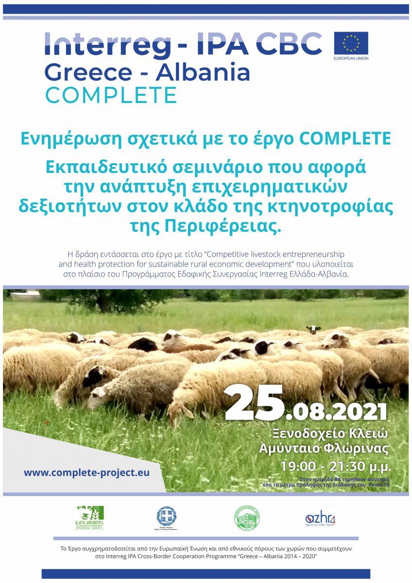 Αμύνταιο - Σεμινάριο κτηνοτρόφων