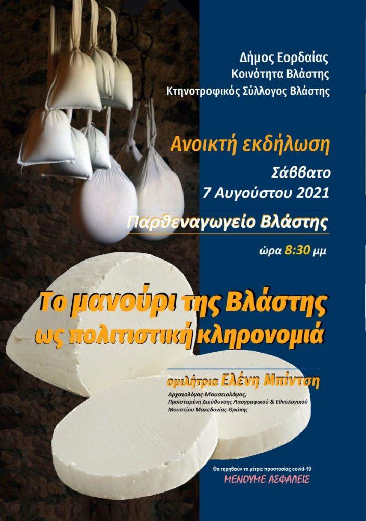 Ανοικτή εκδήλωση με θέμα: ''Το μανούρι της Βλάστης ως πολιτιστική κληρονομιά ''