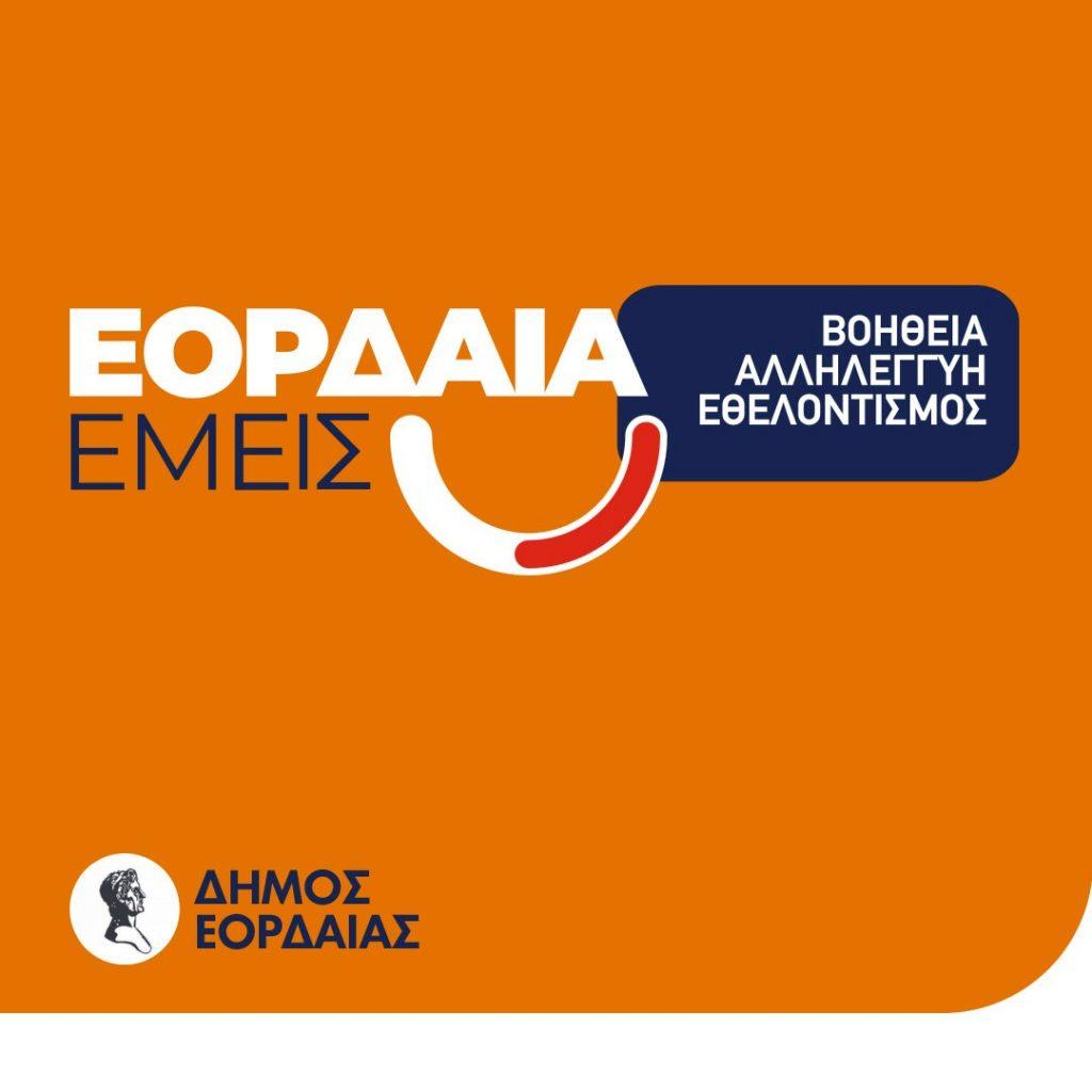 Ο Δήμος Εορδαίας συντονίζει την προσπάθεια συγκέντρωσης ειδών πρώτης ανάγκης για τις πυρόπληκτες περιοχές της Εύβοιας.