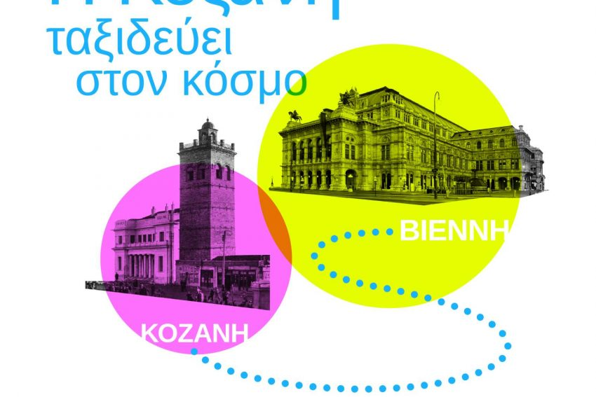 Kοζανη,Κοζάνη,kozanh,κοζανιptolemaidaΠτολεμαιδα,πΠτολεμαϊδα,ΠΤΟΛΕΜΑΙΔΑΕορδαία