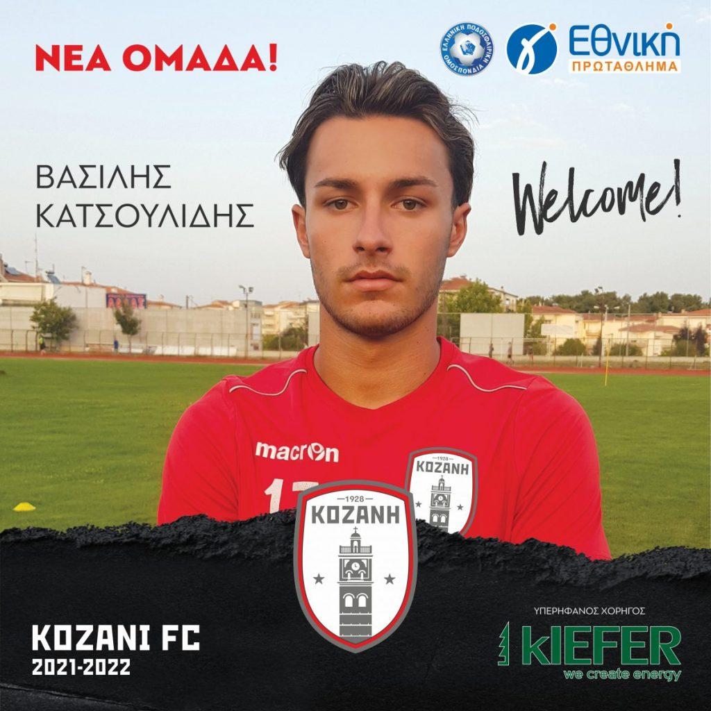 ΦΣ Κοζάνης: Επενδύει στα νεαρά ταλέντα, νέο απόκτημα ο Κατσουλίδης!