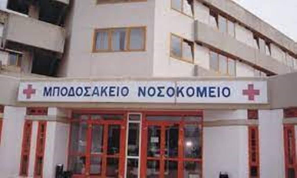 Πτολεμαΐδα: Δεκαέξι οι ασθενείς με covid-19 στο Μποδοσάκειο Νοσοκομείο