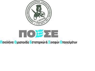 Σε μίνι lockdown βάζουν την εστίαση από τις 13 Σεπτέμβριου έως τις 31 Μαρτίου τα νέα μέτρα της κυβέρνησης - Aνακοίνωση Πανελλήνιας Ομοσπονδίας Εστιατόρων και Συναφών Επαγγελμάτων (ΠΟΕΣΕ)