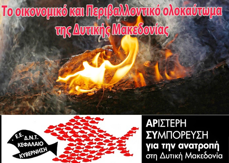 AΡΣΥ:Αυταναφλέξεις λιγνίτη: Εικόνες από το ζοφερό μέλλον της «απολιγνιτοποιημένης» Δυτικής Μακεδονίας