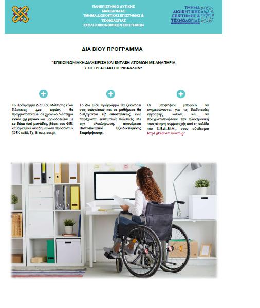.Ε.ΔΙ.ΒΙ.Μ. Πανεπιστημίου Δυτικής Μακεδονίας   Δια Βίου Πρόγραμμα με τίτλο: «Επικοινωνιακή Διαχείριση και ένταξη ατόμων με αναπηρία στο εργασιακό περιβάλλον».