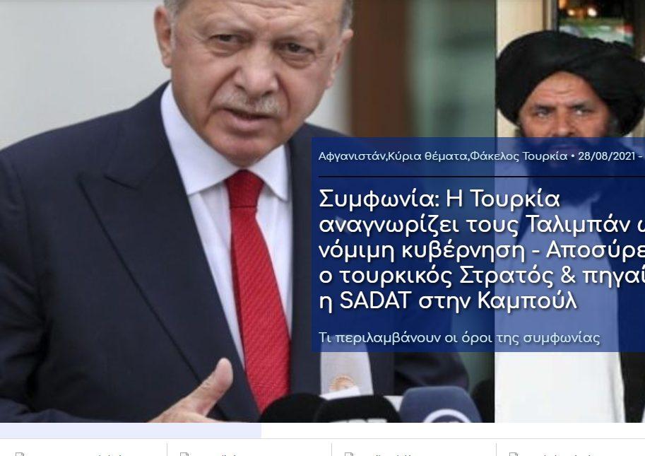 Συμφωνία: Η Τουρκία αναγνωρίζει τους Ταλιμπάν ως νόμιμη κυβέρνηση - Αποσύρεται ο τουρκικός Στρατός & πηγαίνει η SADAT στην Καμπούλ