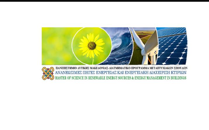 """Παράταση καταληκτικής ημερομηνίας υποβολής αιτήσεων 7ου κύκλου Εισαγωγής Μεταπτυχιακών Φοιτητών στο Διατμηματικό Πρόγραμμα Μεταπτυχιακών Σπουδών με τίτλο: """"Ανανεώσιμες Πηγές Ενέργειας & Διαχείριση Ενέργειας στα Κτίρια"""" (MSc in Renewable Energy Sources & Buildings Energy Management) ΑΚΑΔΗΜΑΪΚΟ ΕΤΟΣ 2021-2022"""