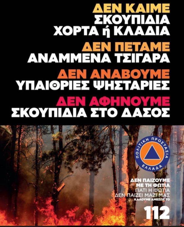 Ο Δήμος Εορδαίας συνιστά στους πολίτες του την αποφυγή ενεργειών που μπορούν να προκαλέσουν πυρκαγιά από αμέλεια. Πολύ υψηλός ο κίνδυνος σήμερα Πέμπτη 5-8-2021.